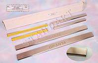 Накладки на пороги Lada GRANTA 2011 / Лада Гранта standart