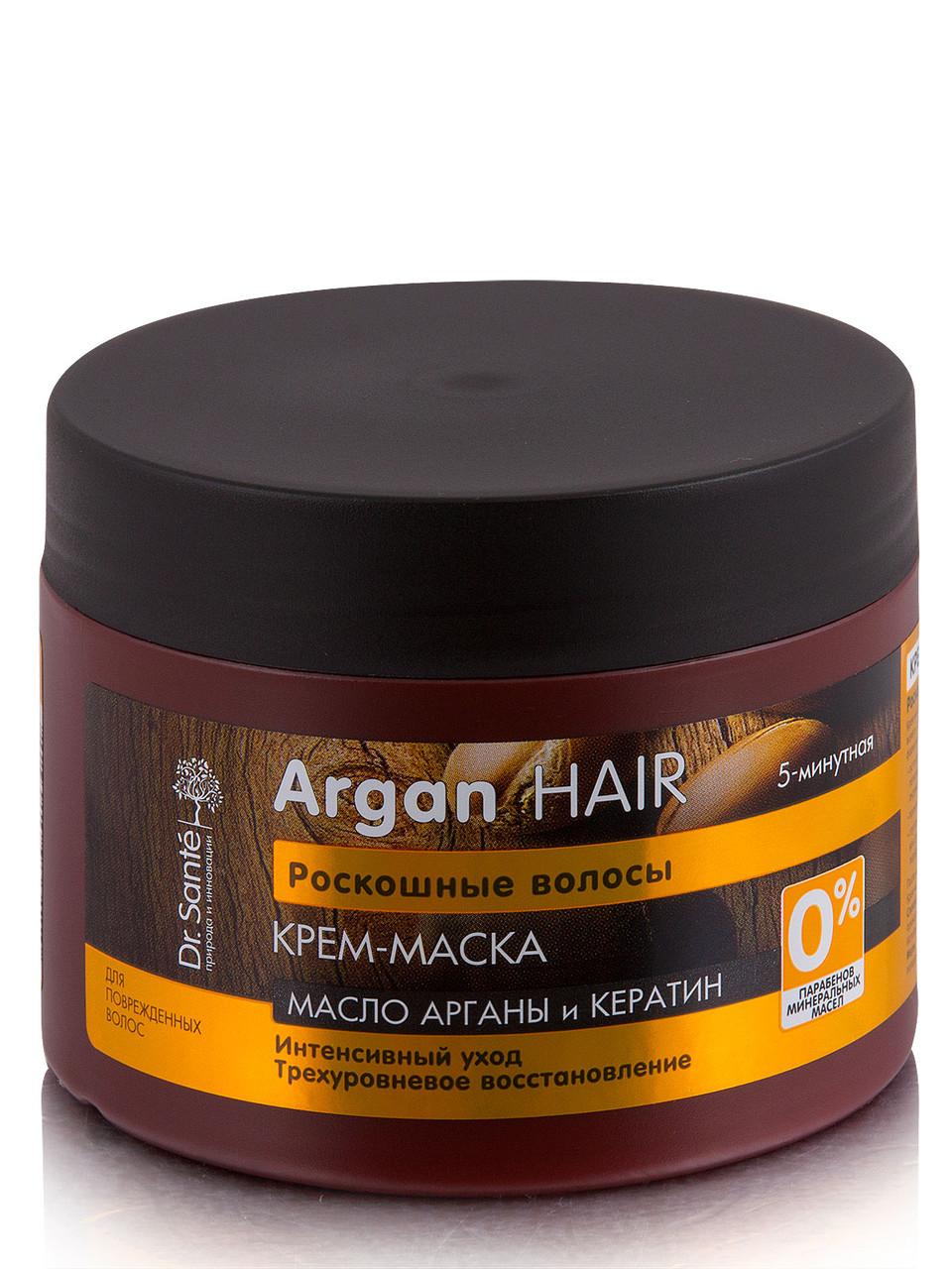 """Крем-маска для волос """"Интенсивный уход"""" с маслом арганы и кератином Dr. Sante Argan Hair"""