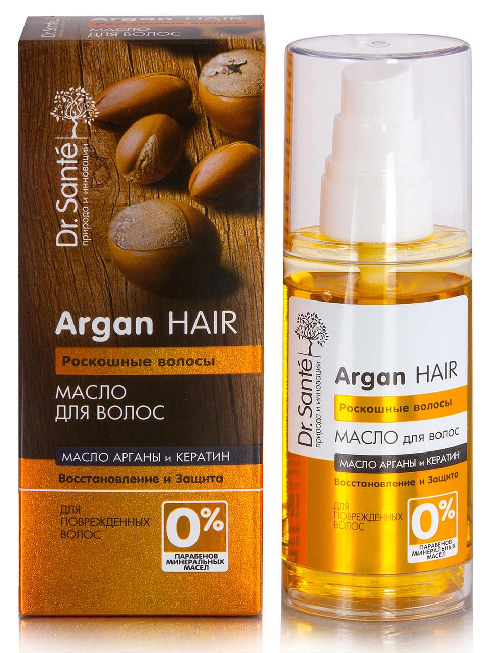 """Масло для волос """"Восстановление и Защита"""" с маслом арганы и кератином Dr. Sante Argan Hair, 50мл."""