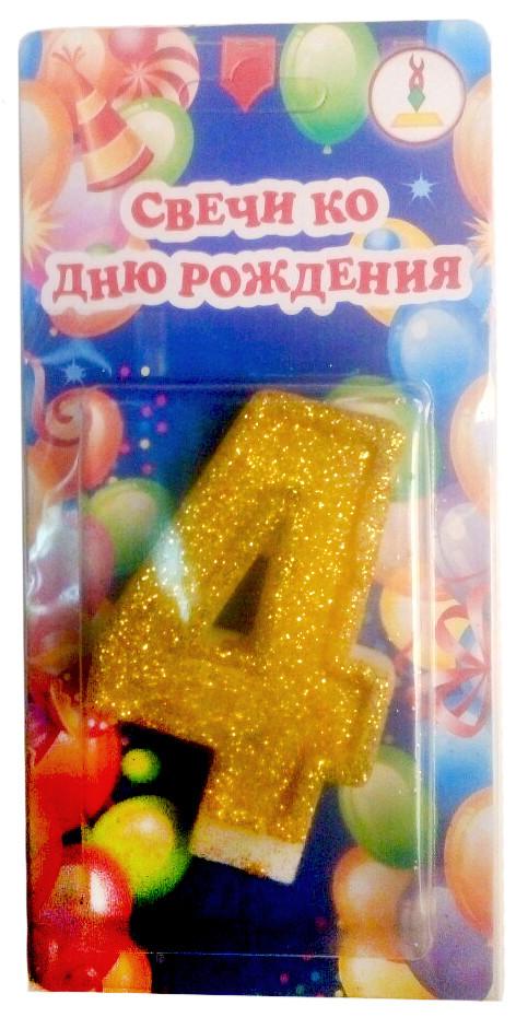 """Свечи-цифры ко дню рождения """"Четыре"""""""