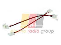 Коннектор-соединитель с проводами для ленты 10мм(SMD5050) A2T2P10 2pin