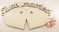 "Два сердца ""Just married"" Фанера 350Х200Х6 мм"