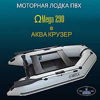 Лодка надувная моторная пвх Omega Ω 290 М  ( лодка Омега с транцем под мотор) настил, (AirDeck) аирдек, слань