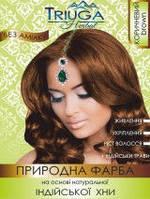 Натуральная краска для волос на основе хны - коричневыйТриюга Хербал 25 г