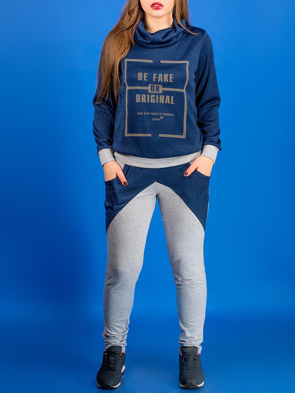 """Спортивный женский костюм """"Далия блюз"""" до 54 размера"""
