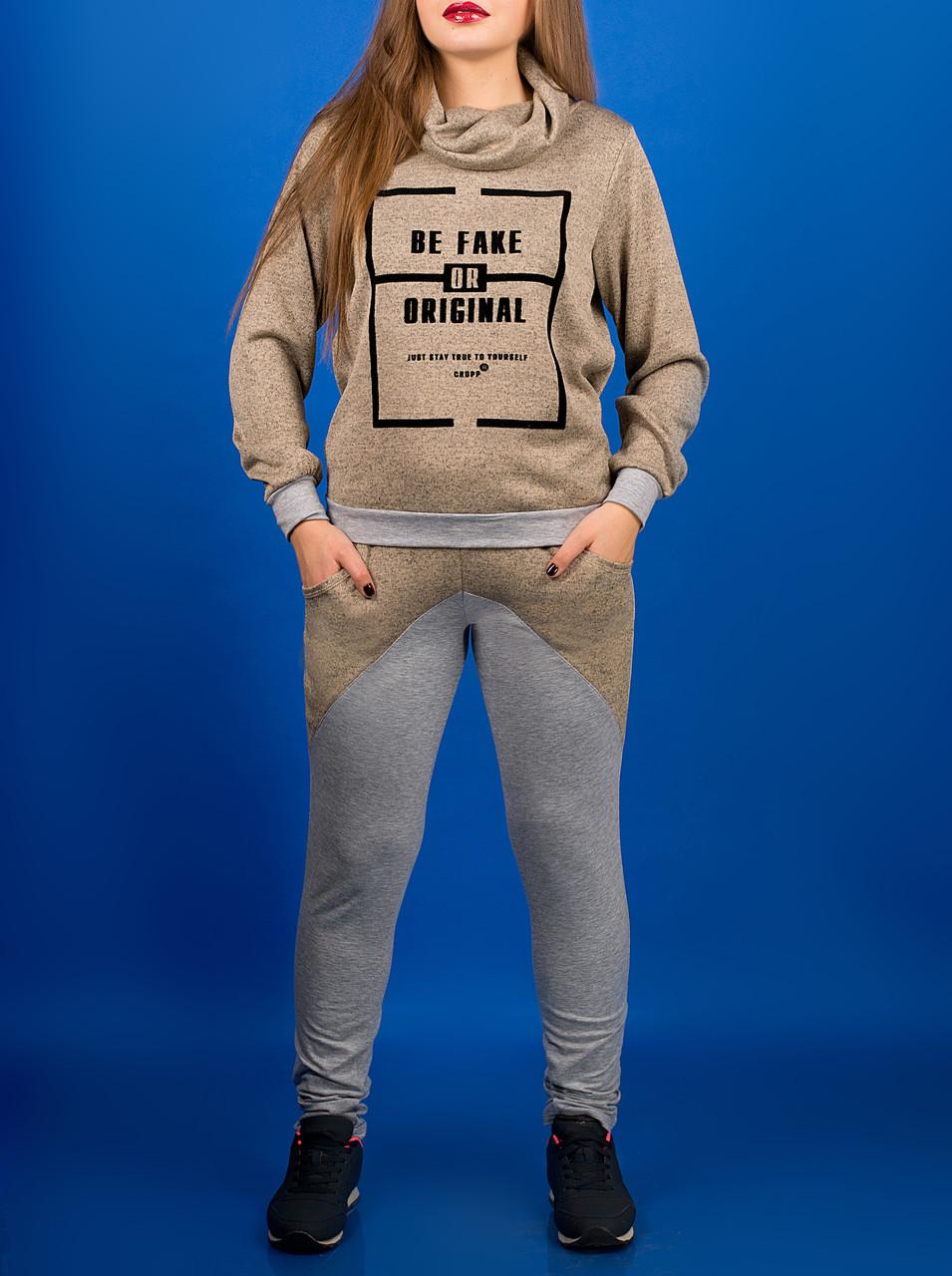 "Спортивный женский костюм ""Далия беж"" до 54 размера"