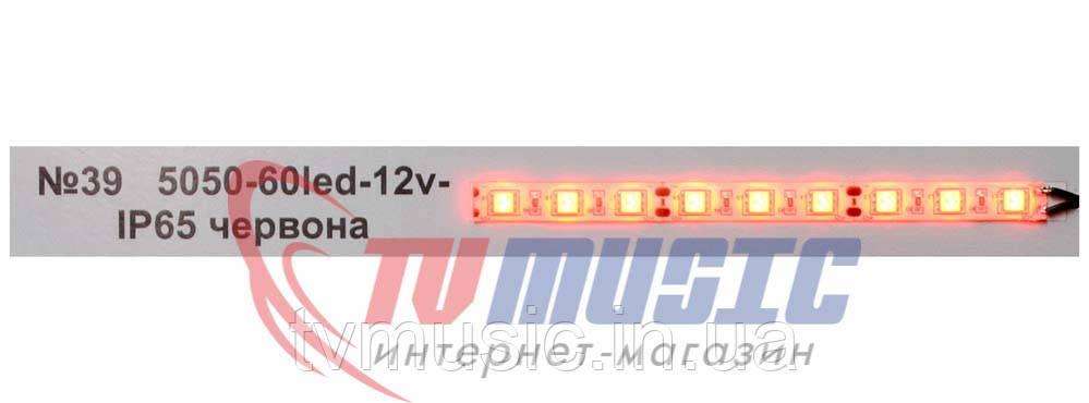 Светодиодная лента 5050-60 led (red)
