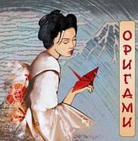 Познакомимся с историей оригами