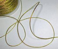 Шнур люрексовый 0,8 мм, золотой