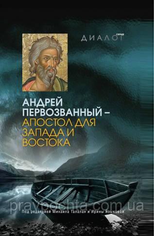 Андрей Первозванный — Апостол для Запада и Востока. Ирина Языкова