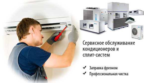 Чистка и ремонт кондиционеров в Донецке