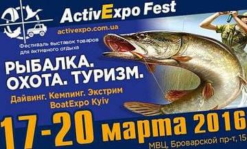"""""""Тренд"""" приглашает на выставку-форум """"Рыбалка. Охота. Туризм."""" с 17 по 20 марта 2016г. в г. Киев."""