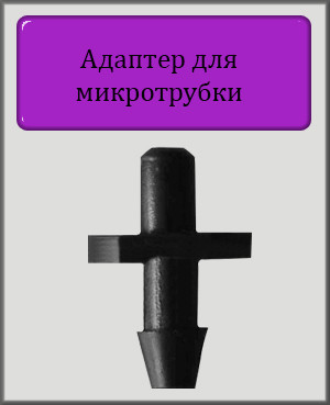Адаптер для микротрубки d=5mm капельный полив