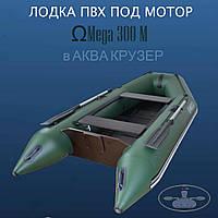 Лодка моторная ПВХ omega Ω 300 М  (надувная лодка - транец под мотор, плоское дно)слань, книжки, AirDeck