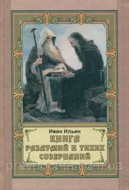 Книга роздумів і тихих споглядань. Іван Ільїн