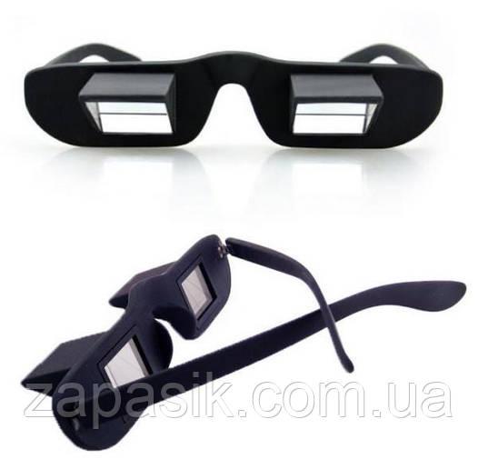 Горизонтальные Очки для Ленивых Lazy Glasses