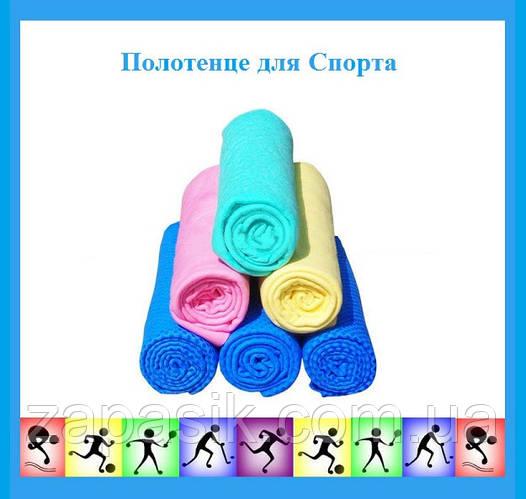 Компактное Полотенце для Спорта