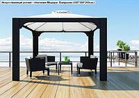 Балдахин Модерн Коричн, шатёр, палатка, тент, павильон, навес, мебель для сада, мебель для ресторана