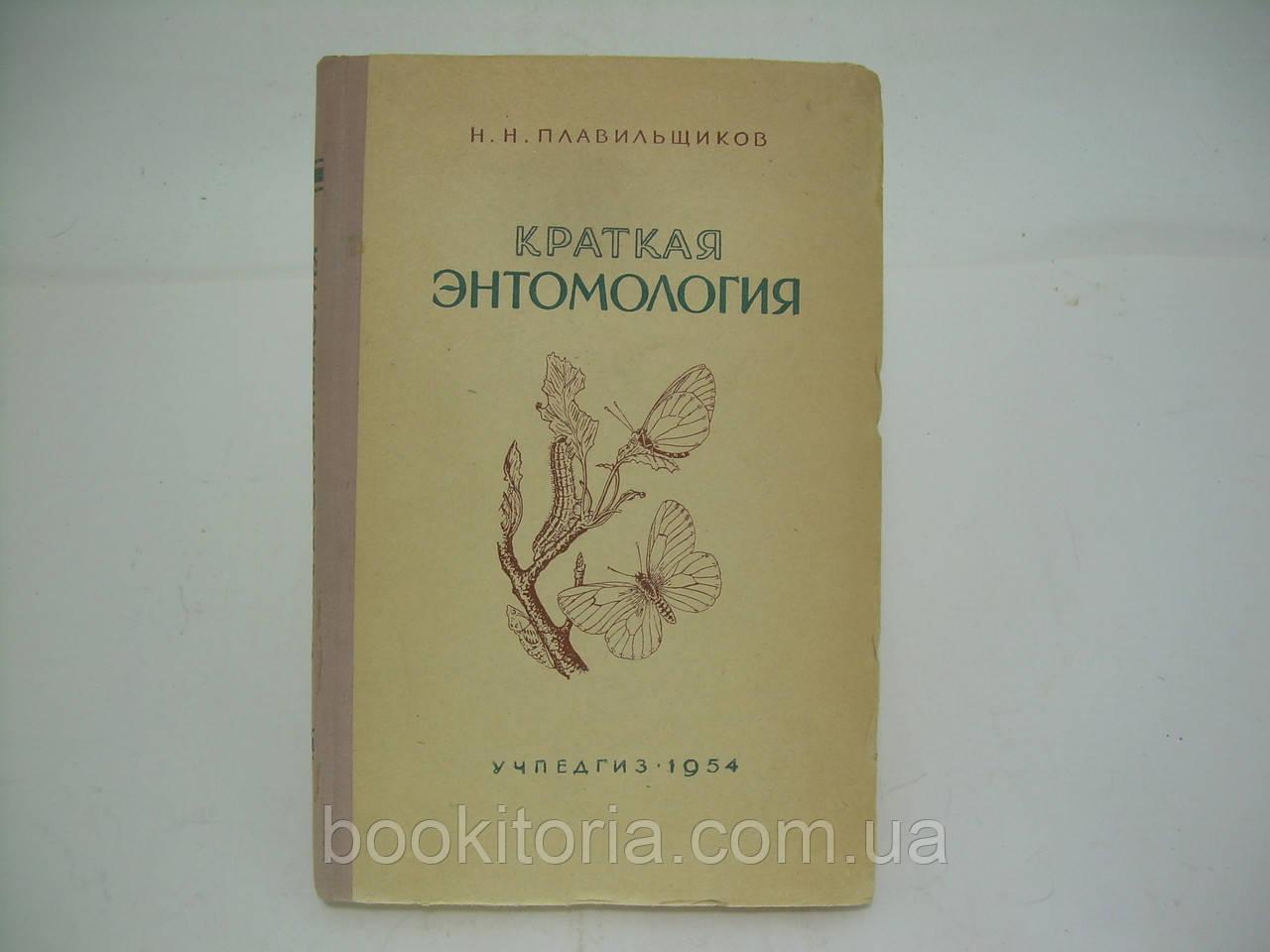 Плавильщиков Н.Н. Краткая энтомология (б/у).