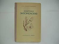 Плавильщиков Н.Н. Краткая энтомология (б/у)., фото 1