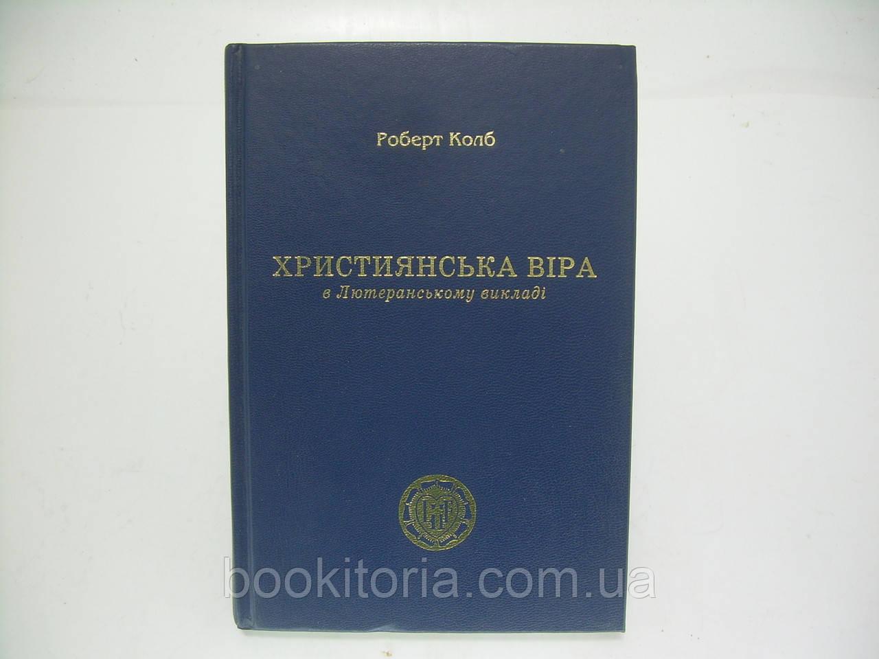 Колб Р. Християнська віра в Лютеранському викладі (б/у).