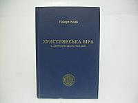Колб Р. Християнська віра в Лютеранському викладі (б/у)., фото 1