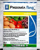 Ридомил® Голд МЦ 68 WG, в. г.  50 г