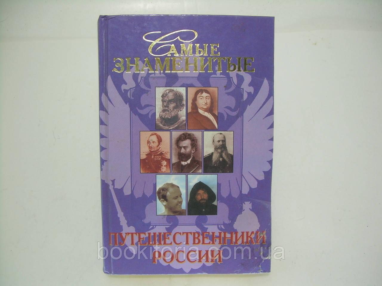 Лубченкова Т.Ю. Самые знаменитые путешественники России (б/у).