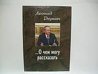 Деркач Л. …О чем могу сказать (б/у)., фото 1