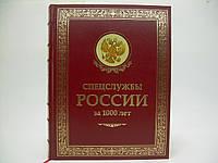 Линдер И.Б. Спецслужбы России за 1000 лет (б/у)., фото 1