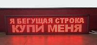Бегущая Строка Вывеска Табло 200 х 40 Красная
