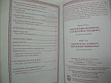 Пилип Орлик. Конституція, маніфести та літературна спадщина. Вибр. Твори (б/у)., фото 8
