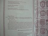 Пилип Орлик. Конституція, маніфести та літературна спадщина. Вибр. Твори (б/у)., фото 5
