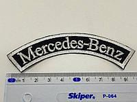 Нашивка mercedes-benz (мерседес-бенз)