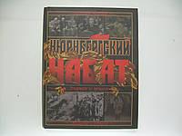 Звягинцев А. Нюрнбергский набат (б/у)., фото 1