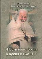 Несть наша брань к крови и плоти...».Избранные проповеди. Протоиерей Валериан Кречетов