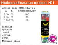 Набор кабельных стяжек (Хомуты) №1 MIX 200ШТ/УП ТУБУС (2,5*100-100ШТ, 2,5*150-50ШТ, 3,6*200-50ШТ)