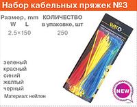 Набор кабельных стяжек (Хомуты) №3 MIX 250ШТ/УП (2,5*150-250ШТ)