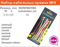 Набор кабельных стяжек (Хомуты) №4 MIX 30ШТ/УП (3,6*150-30ШТ)