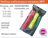 Набор кабельных стяжек (Хомуты) №5 MIX 60ШТ/УП(2.5*100-20ШТ,2,5*150-20