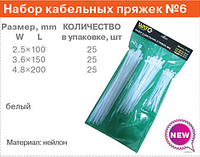 Набор кабельных стяжек (Хомуты) №6 БЕЛАЯ 75ШТ/УП(2.5*100-25ШТ,3,6*150-25ШТ,4,8