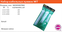 Набор кабельных стяжек (Хомуты) №7 БЕЛАЯ 60ШТ/УП (2.5*100-20ШТ,2,5*150-20ШТ,2,