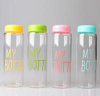 Бутылка My Bottle желтая без чехла в асортименте