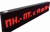 Бегущая Строка Вывеска Табло LED 208 х 41 Красная