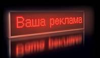 Бегущая Строка Вывеска Табло LED 208 х 25 Красная