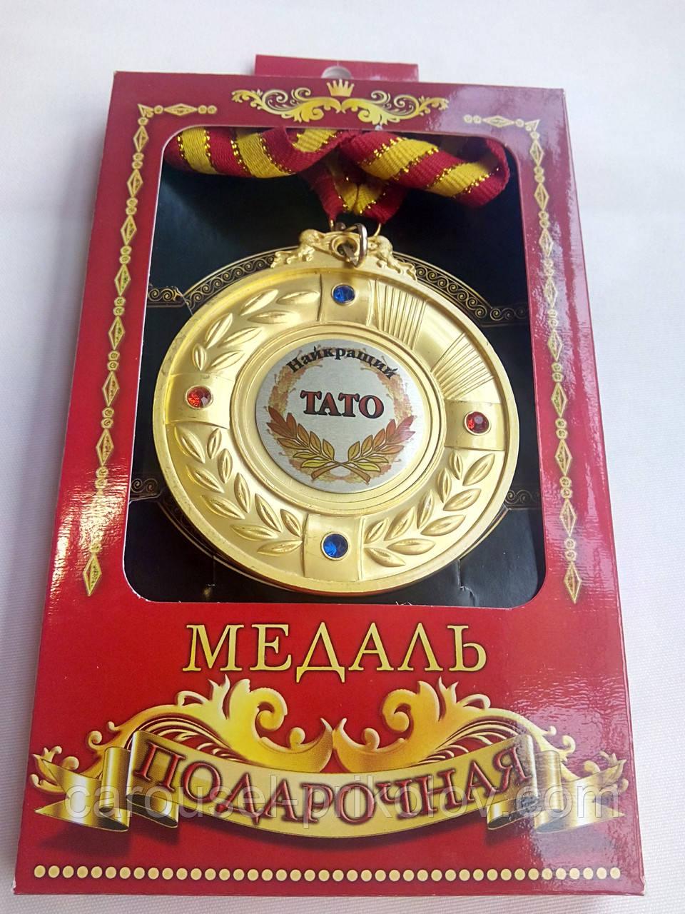"""Медаль """"Найкращий тато"""""""