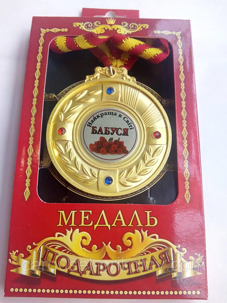 """Медаль """"Найкраща у світі бабуся"""""""
