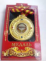 """Медаль """"Найкращий в світі дідусь"""""""