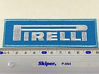 Нашивка Pirelli