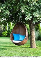 Качеля кокон Йо-Йо Модерн, садовая качеля, мебель для сада, мебель для дома, плетеная качеля